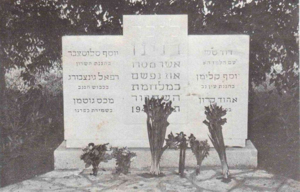 רמות השבים האנדרטה המקורית
