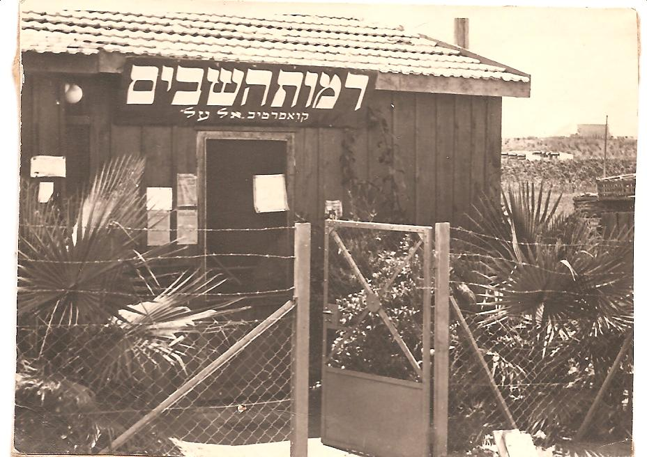 משרד קואופרטיב אל-על הישן