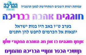 1/7/2019 עמותה בריכה - אירוע טו באב