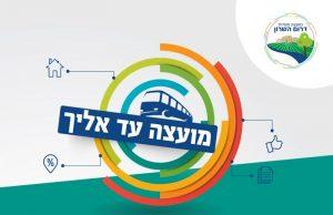 המועצה בדרך אליך אוטובוס שירות לרמות השבים קייץ 2019