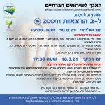 הזמנה ל-2 הרצאות זום-חודש אוגוסט